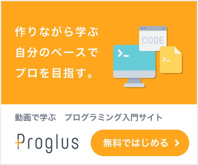 Proglus