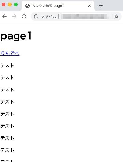 ページ内リンクの例