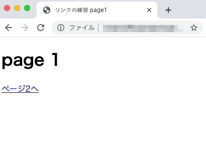 ページ2へのリンク