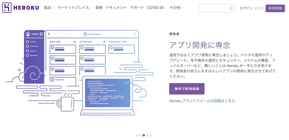 Herokuのトップページ