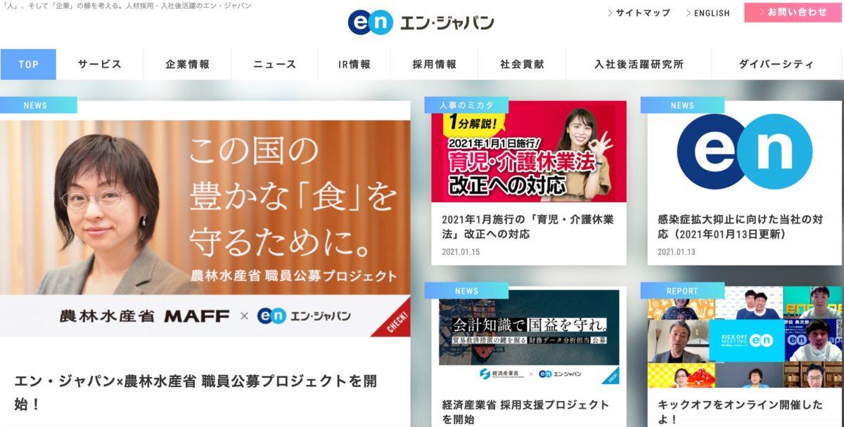 エン・ジャパンのトップページ