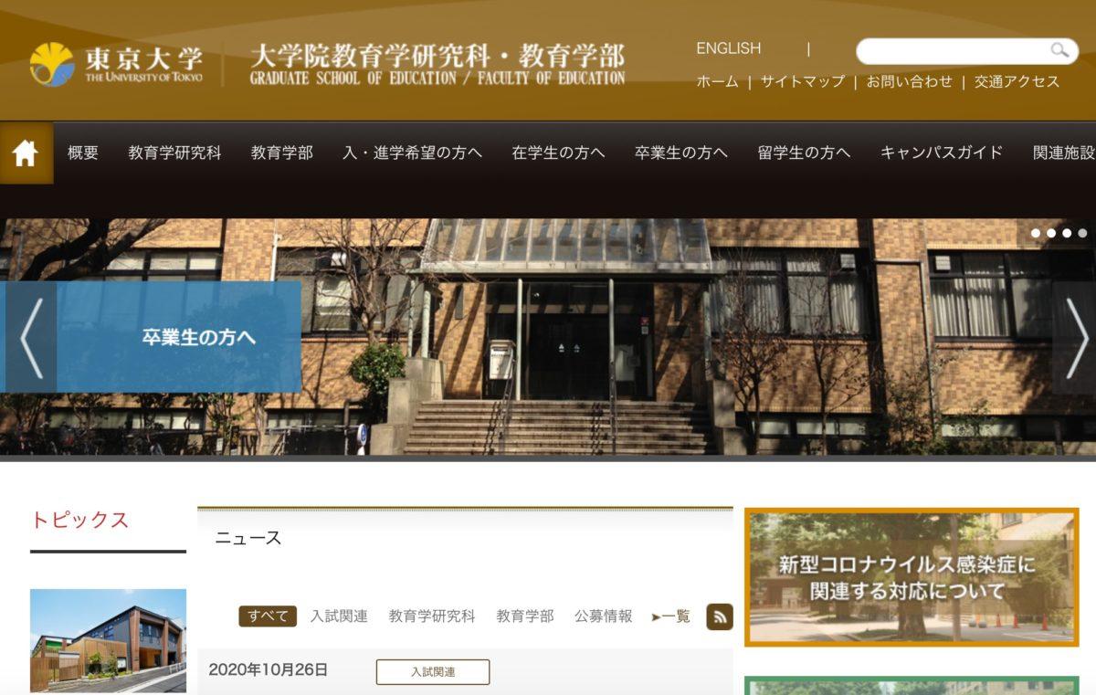 東京大学教育学部のトップページ