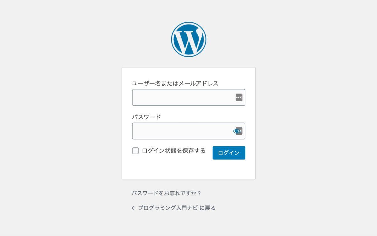 WordPressの管理者ログイン画面