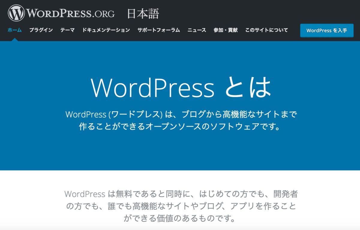 WordPress公式サイトトップ